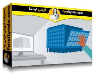 لیندا _ آموزش مدیریت BIM: مشاغل (با زیرنویس)