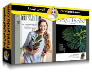 لیندا _ آموزش طراحی مجله از شروع تا پایان: جلد مجله (با زیرنویس فارسی AI)