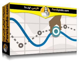 لیندا _ آموزش تجزیه و تحلیل بیزنس: پیش بینی با هموارسازی مبتنی بر گرایش (با زیرنویس)