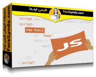 لیندا _ آموزش Vue.js (با زیرنویس فارسی AI)