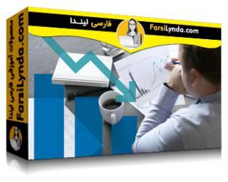 لیندا _ آموزش راهکارهای ثبات در رکود اقتصادی (با زیرنویس فارسی AI)