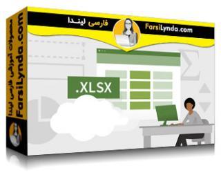 لیندا _ آموزش اکسل آفیس 365 (با زیرنویس فارسی AI)