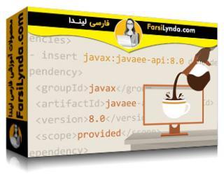 لیندا _ آموزش ساخت وب سرویس با جاوا EE 8 (با زیرنویس)