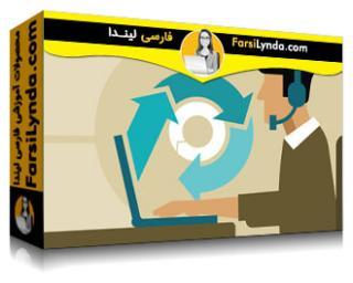 لیندا _ آموزش کسب گواهی: مبانی ITIL (با زیرنویس)