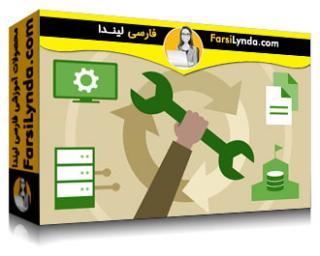 لیندا _ آموزش ITIL در تمرین: کاربرد مفاهیم پایه ITIL (با زیرنویس)