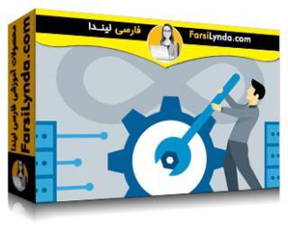 لیندا _ آموزش ITIL در تمرین: DevOps برای شاغلان ITIL (با زیرنویس)