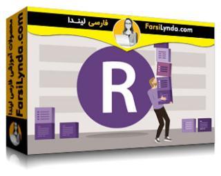 لیندا _ آموزش برنامه نویسی R در علوم داده: داده های حجم بالا (با زیرنویس)