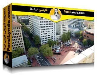 لیندا _ آموزش مبانی برنامهریزی استراتژیک و طراحی شهری (با زیرنویس)