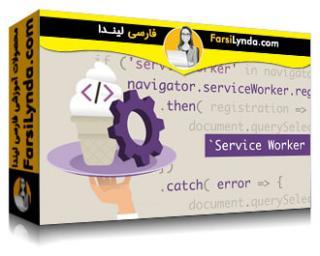 لیندا _ آموزش وانیلا جاوااسکریپت: Service Workers (با زیرنویس فارسی AI)