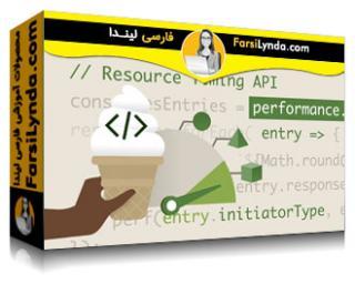 لیندا _ آموزش وانیلا جاوا اسکریپت: API های بهینه سازی عملکرد وب (با زیرنویس)