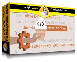 لیندا _ آموزش وانیلا جاوا اسکریپت: Web Workers (با زیرنویس)