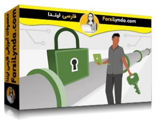 لیندا _ آموزش DevSecOps: ایجاد یک جریان انتقال دائمی امن (با زیرنویس)