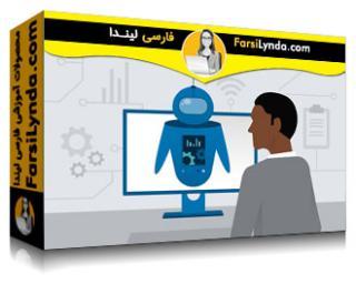 لیندا _ آموزش معرفی فرآیند اتوماسیون رباتیک (با زیرنویس)