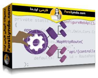 لیندا _ آموزش توسعه iOS 12 (بخش 1): اصول، رابط کاربری و معماری (با زیرنویس)