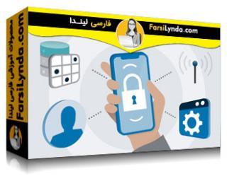 لیندا _ آموزش توسعه iOS: امنیت (با زیرنویس)