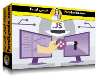 لیندا _ آموزش هک اخلاقی با جاوا اسکریپت (با زیرنویس)