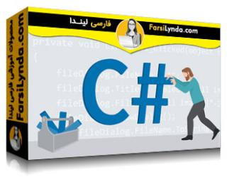 لیندا _ آموزش های کد کلینیک: سی شارپ (آپدیت 2018) (با زیرنویس فارسی AI)