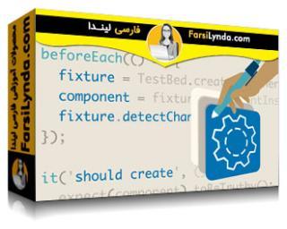 لیندا _ آموزش انگولار: طراحی متریال (با زیرنویس)
