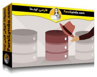 لیندا _ آموزش گواهینامه RHCE: سرورهای پایگاه داده با استفاده از MariaDB (با زیرنویس)