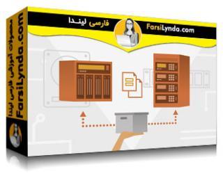 لیندا _ آموزش معرفی ذخیره سازی SAN و NAS (با زیرنویس)