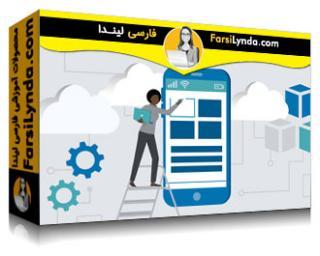 لیندا _ آموزش ایجاد برنامه های بدون سرور در AWS (با زیرنویس فارسی AI)