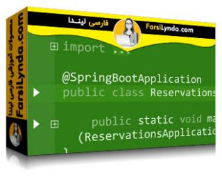 لیندا _ آموزش اسپرینگ با اسپرینگ بوت (با زیرنویس فارسی AI)