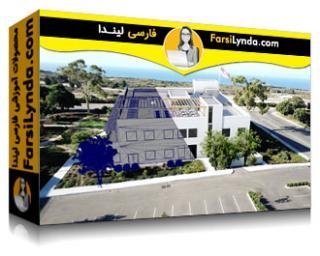 لیندا _ آموزش جلوه های ویژه برای تجسم معماری (با زیرنویس)