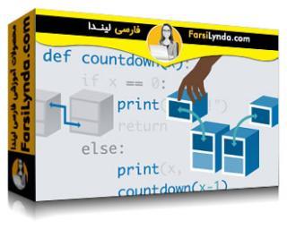 لیندا _ آموزش مبانی برنامه نویسی: الگوریتم ها (با زیرنویس)