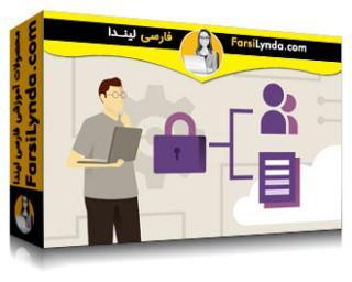 لیندا _ آموزش کسب گواهی Salesforce Administrator (بخش 2): امنیت و مدل داده (با زیرنویس فارسی AI)
