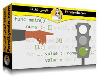 لیندا _ آموزش جامع زبان برنامه نویسی Go (با زیرنویس)