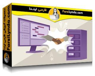 لیندا _ آموزش SQL سرور : همکاری توسعه دهندگان و DBA (با زیرنویس فارسی AI)