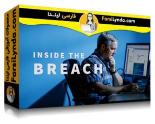 لیندا _ آموزش شکافهای امنیتی سیستم (با زیرنویس فارسی AI)