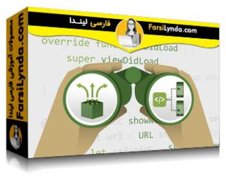لیندا _ آموزش توسعه iOS 12 (بخش 2): محتوای وب، Views و توزیع (با زیرنویس)
