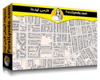 لیندا _ آموزش جامع AutoCAD Map 3D (با زیرنویس فارسی AI)