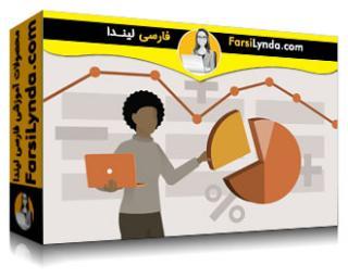 لیندا _ آموزش اکسل: ایجاد بودجه بیزنس (با زیرنویس فارسی AI)