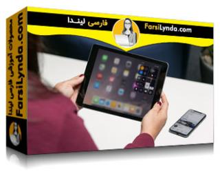 لیندا _ آموزش جامع iOS 12: آیفون و آی پد (با زیرنویس)