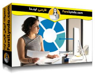 لیندا _ آموزش مبانی مدیریت پروژه: بودجه (با زیرنویس)