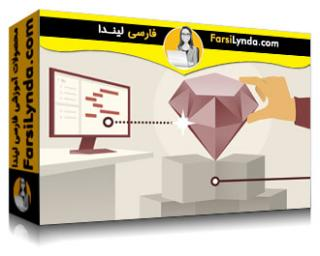 لیندا _ آموزش جامع Ruby (بخش 1): مفاهیم اولیه (با زیرنویس)