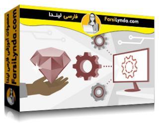لیندا _ آموزش جامع Ruby (بخش 2): کلاس ها و ماژول ها (با زیرنویس)