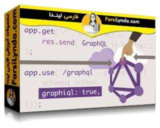 لیندا _ آموزش مهاجرت از REST به GraphQL (با زیرنویس)