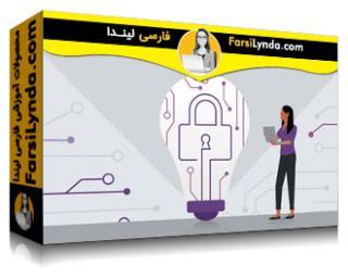 لیندا _ آموزش کسب گواهی CISM بخش 3: برنامه توسعه و مدیریت امنیت اطلاعات (با زیرنویس فارسی AI)