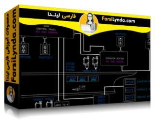 لیندا _ آموزش اتوکد الکتریکال: پیاده سازی PLC ها (با زیرنویس)