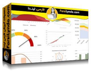 لیندا _ آموزش تجسم دادههای اکسل (بخش ۱): تسلط بر بیش از ۲۰ نمودار و گراف (با زیرنویس فارسی AI)