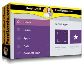 لیندا _ آموزش جامع مایکروسافت PowerApps: مبانی (با زیرنویس)