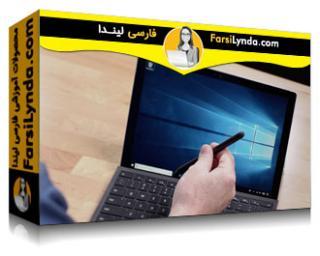 لیندا _ آموزش مایکروسافت Surface و دیگر دستگاه های 2 در 1 (با زیرنویس)