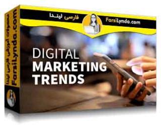 لیندا _ آموزش روند بازاریابی دیجیتالی (با زیرنویس)