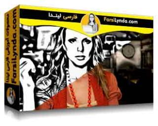 لیندا _ آموزش فتوشاپ برای طراحان: فیلترها (با زیرنویس)