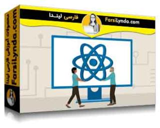 لیندا _ آموزش ساخت برنامه های کاربردی با React و ASP.NET MVC 5 (با زیرنویس فارسی AI)