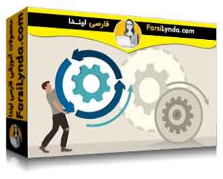 لیندا _ آموزش مدیریت تغییر سریع برای تولید کنندگان (با زیرنویس)