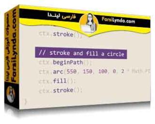 لیندا _ آموزش HTML Canvas (با زیرنویس فارسی AI)